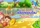 สล็อตออนไลน์ เกมทำเงินอันดับหนึ่งของเมืองไทย