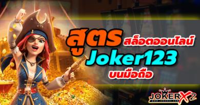 สูตรสล็อตออนไลน์ JOKER123 บนมือถือ